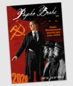 Psycho Brahe - 2020 Kalender